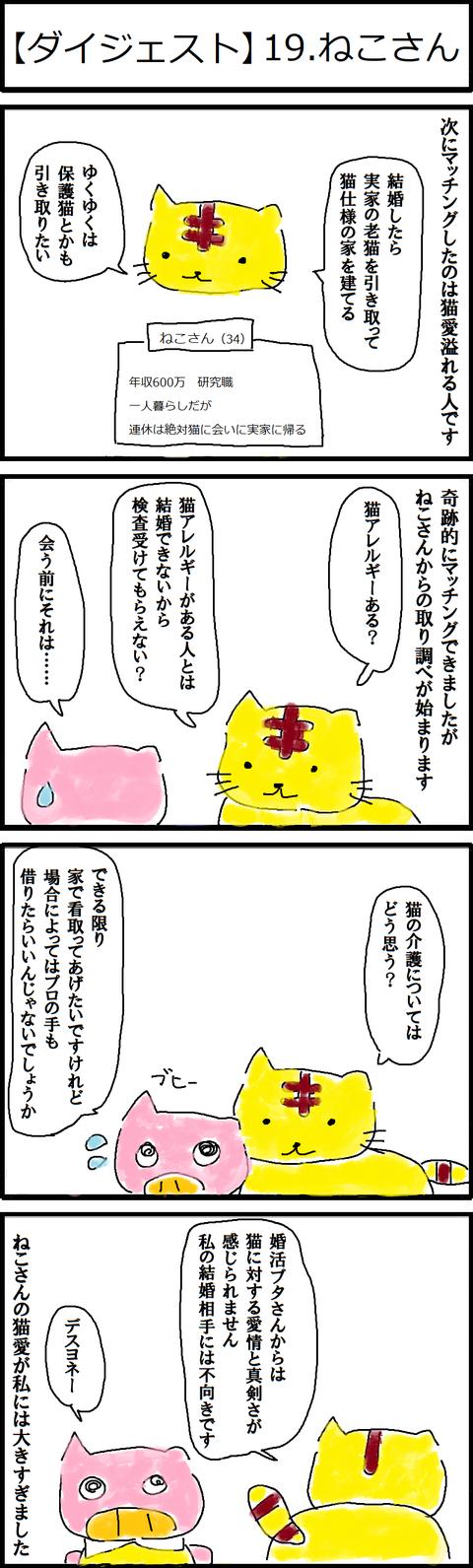 【ダイジェスト】19.ねこさん