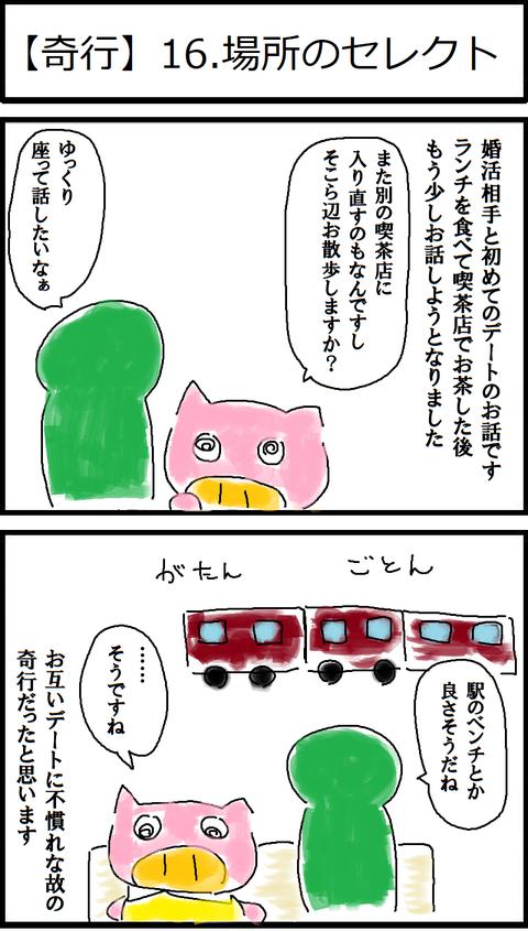 【奇行】16.場所のセレクト