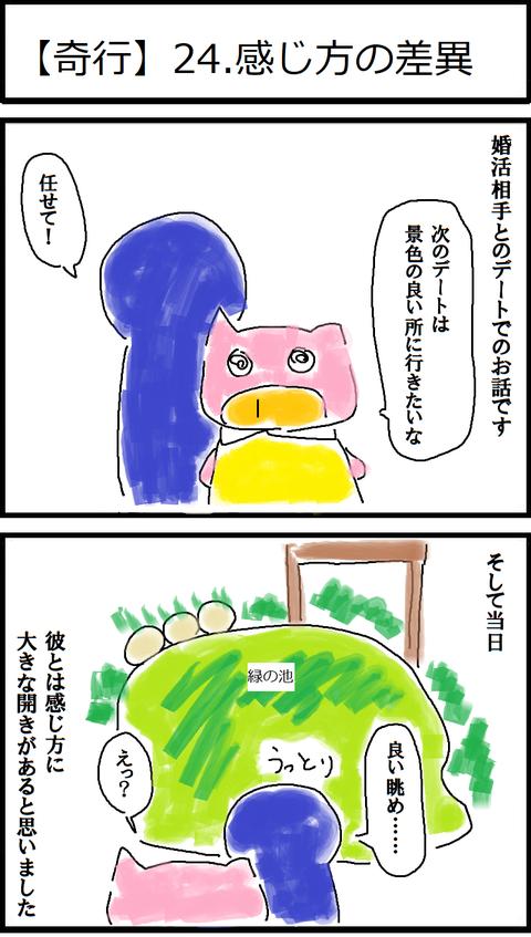 【奇行】24.感じ方の差異