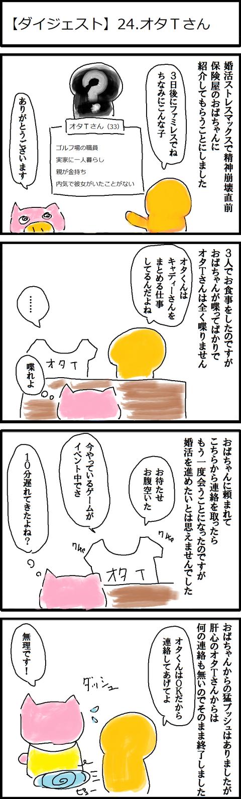 【ダイジェスト】24.オタTさん