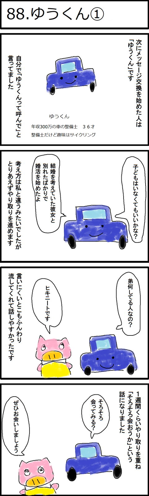 88.ゆうくん①