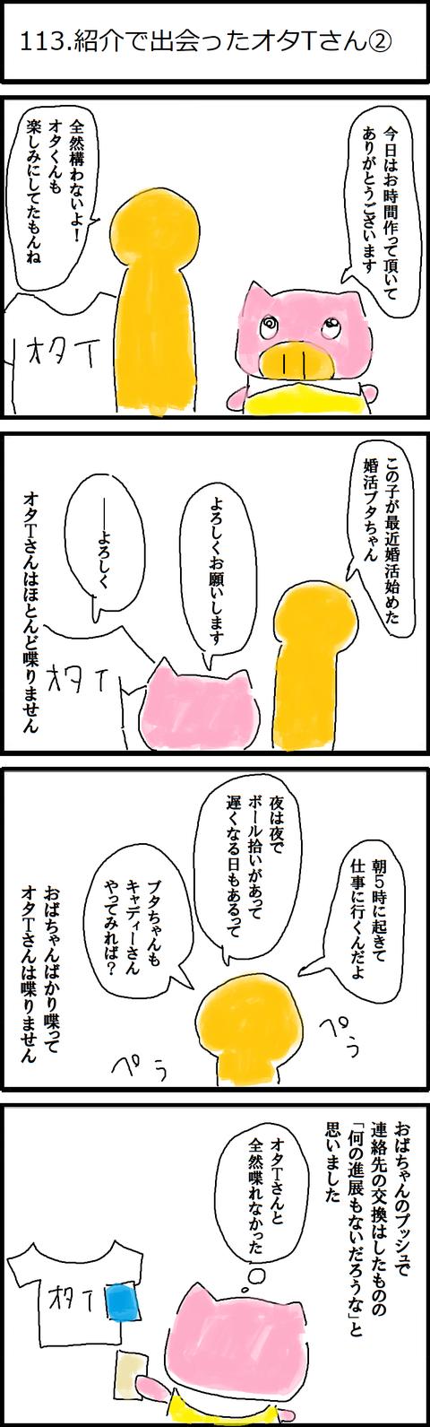 113.紹介で出会ったオタTさん②