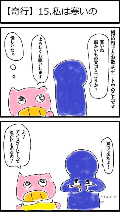 【奇行】15.私は寒いの