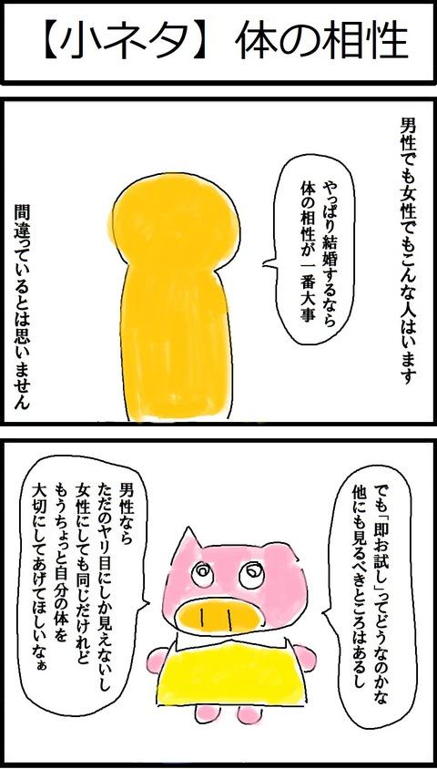 【小ネタ】体の相性