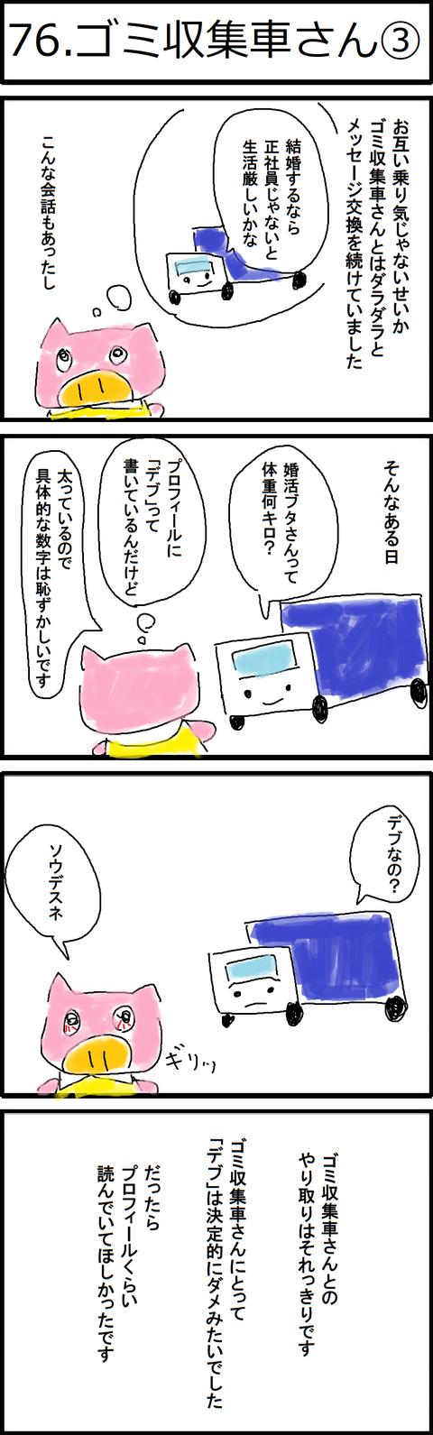 76.ゴミ収集車さん③