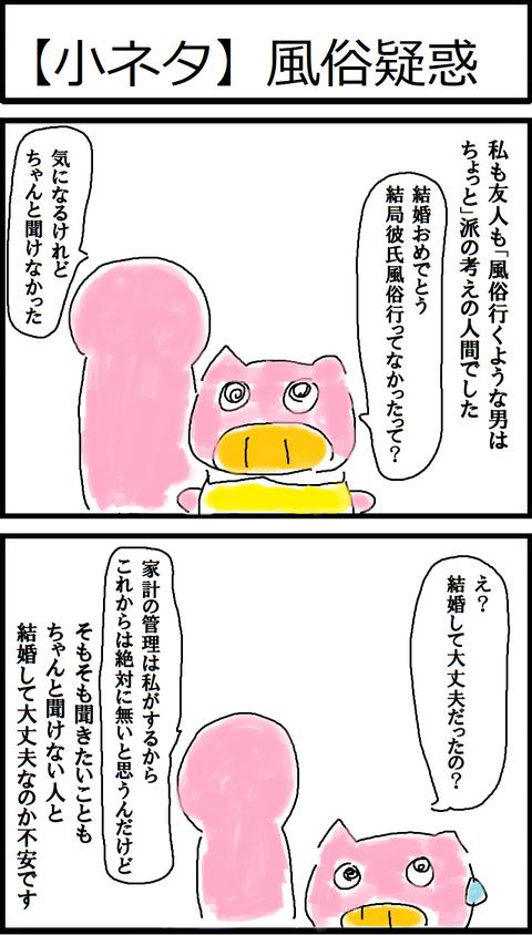 【小ネタ】風俗疑惑