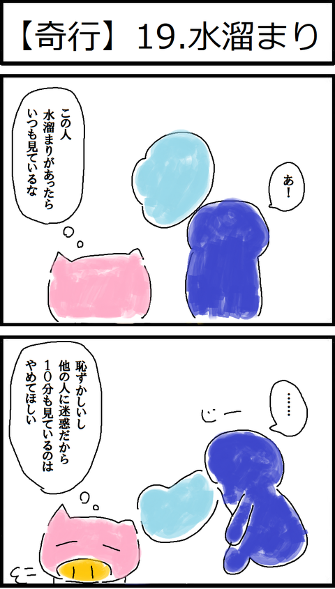 【奇行】19.水溜まり