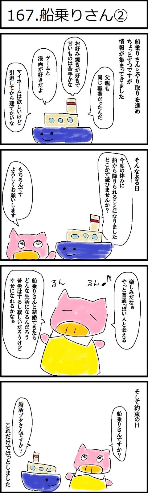 167.船乗りさん②
