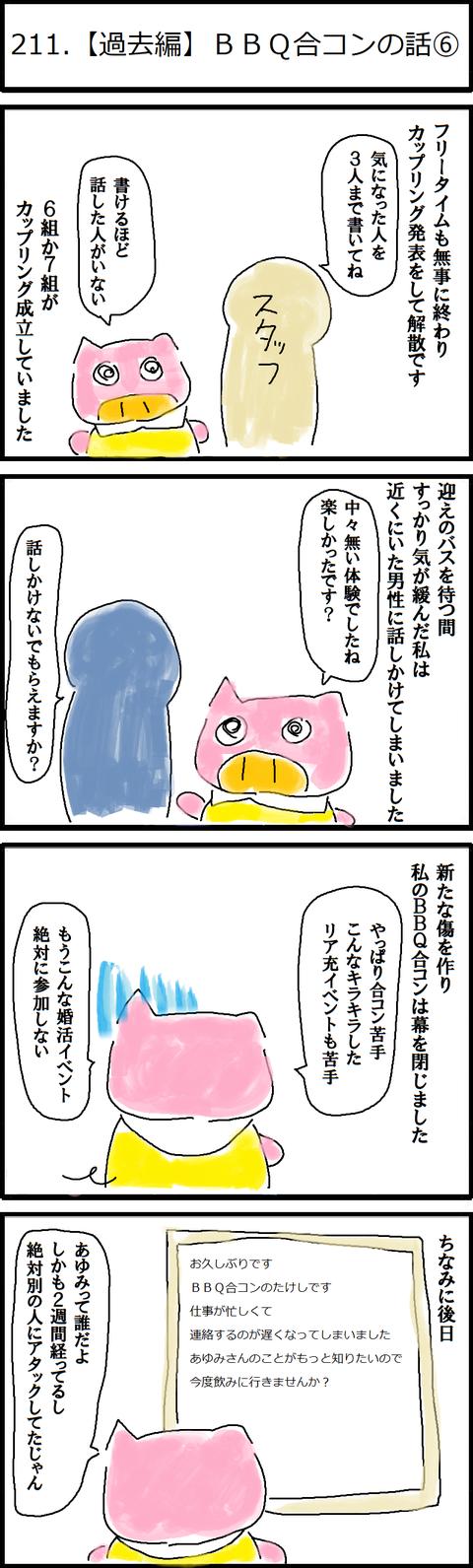 211.【過去編】BBQ合コンの話⑥