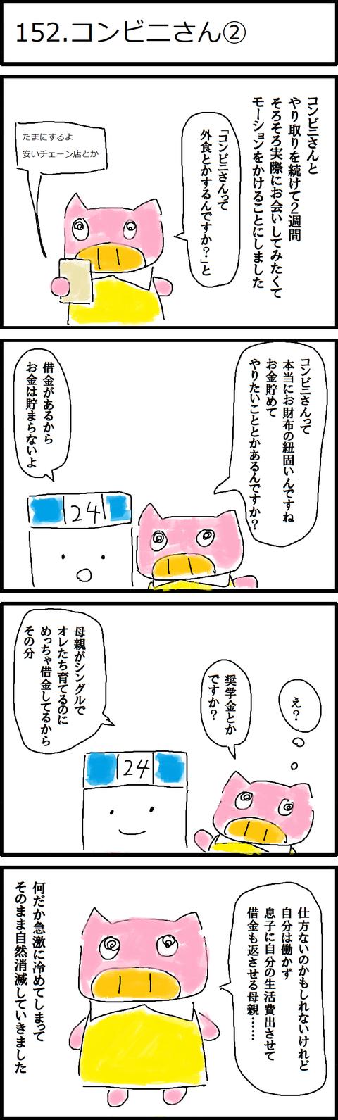 152.コンビニさん②