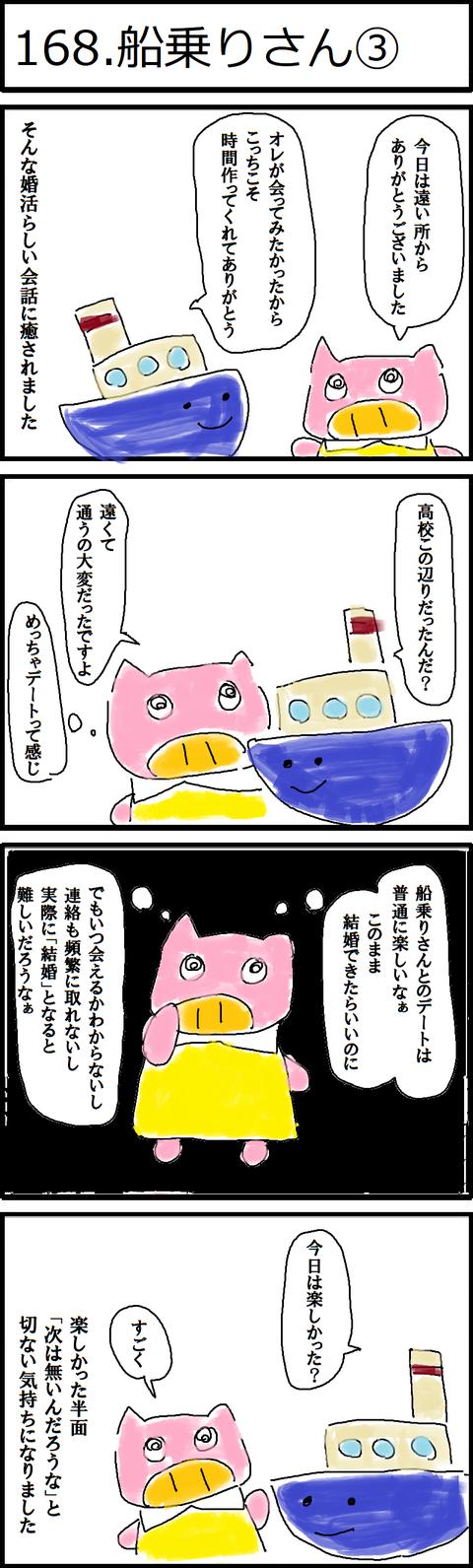 168.船乗りさん③