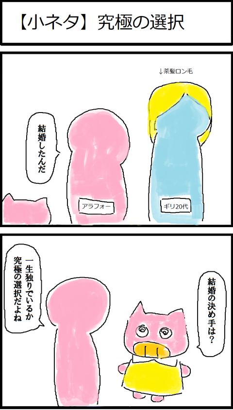 【小ネタ】究極の選択