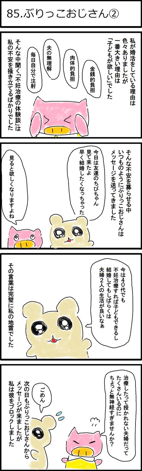 85.ぶりっこおじさん②