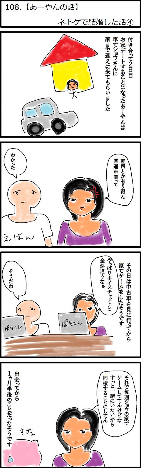 108.【あーやんの話】ネトゲで結婚した話④