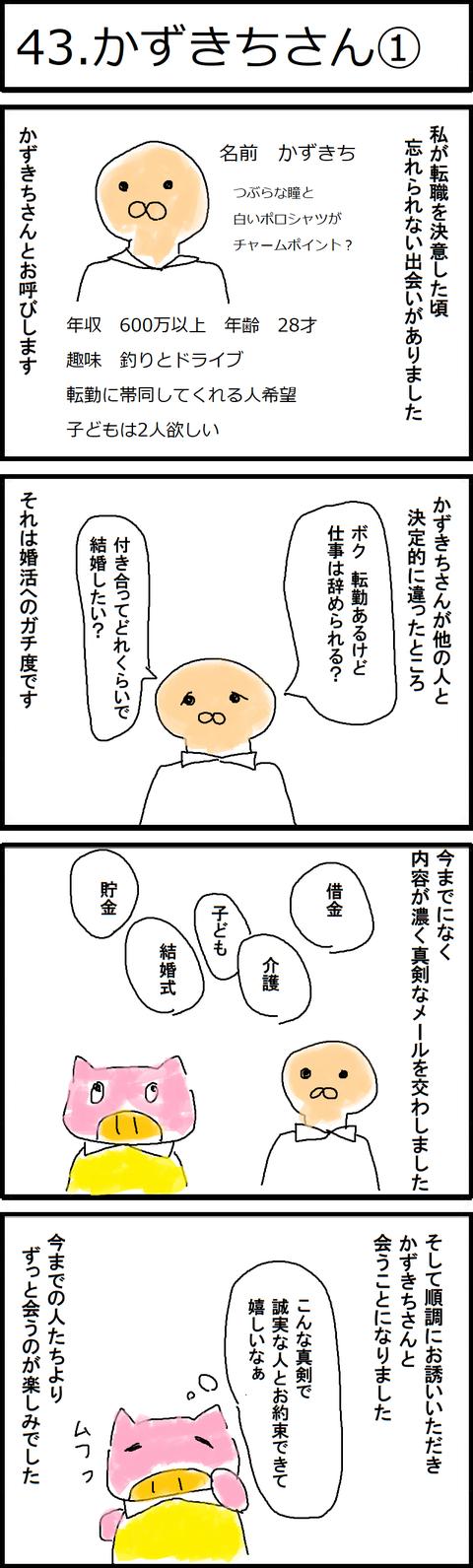 43.かずきちさん①