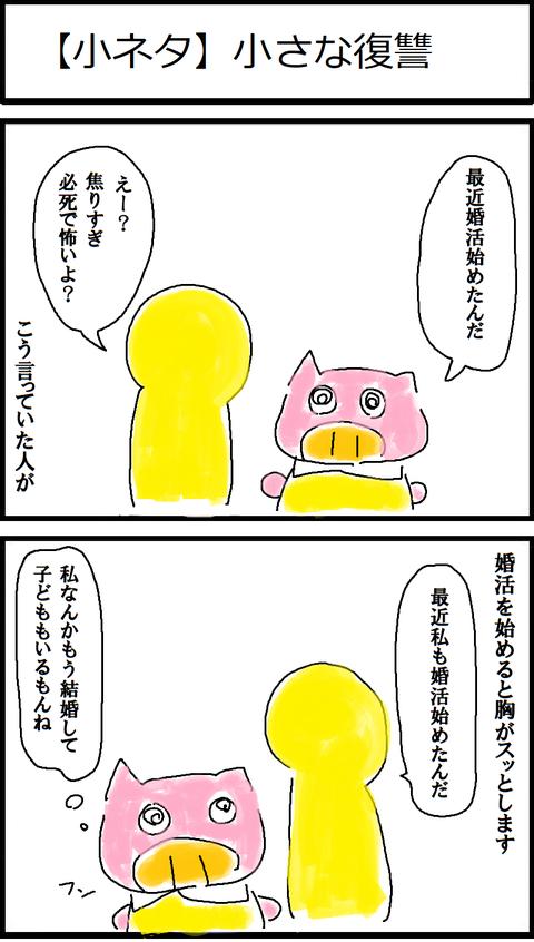 【小ネタ】小さな復讐