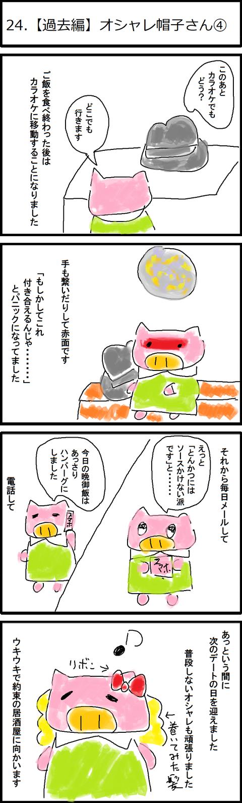24.【過去編】オシャレ帽子さん④