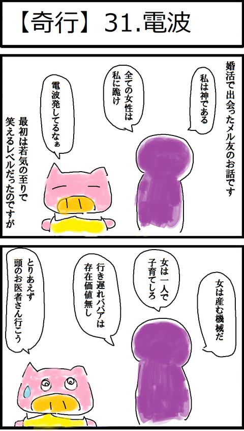 【奇行】31.電波