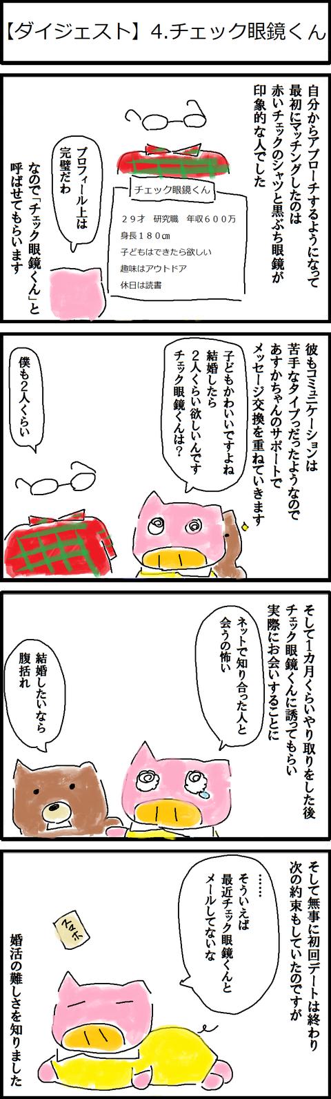 【ダイジェスト】4.チェック眼鏡くん