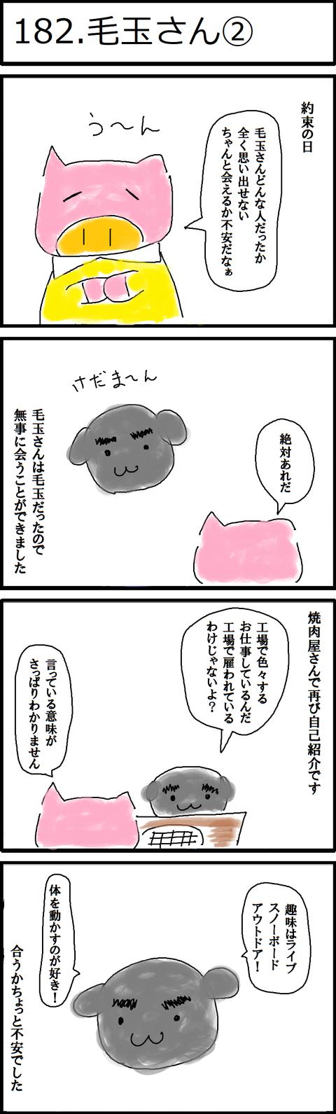 182.毛玉さん②