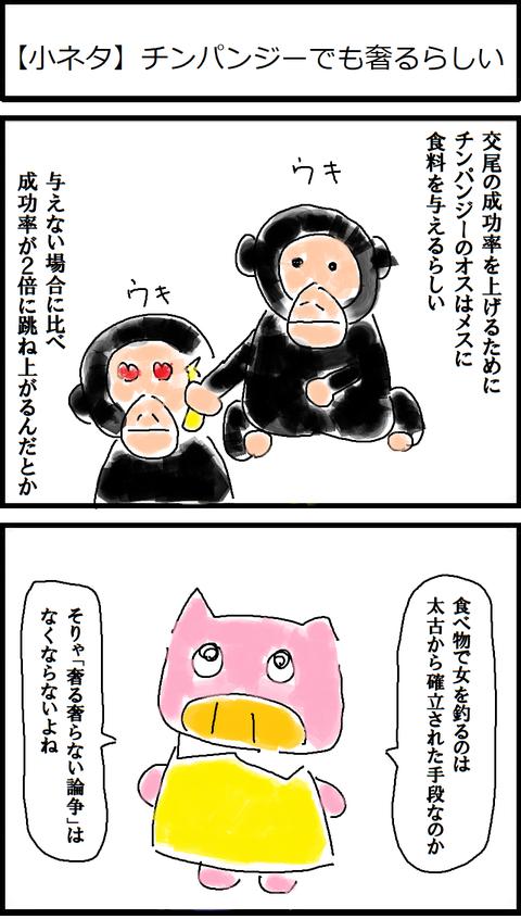 【小ネタ】チンパンジーでも奢るらしい