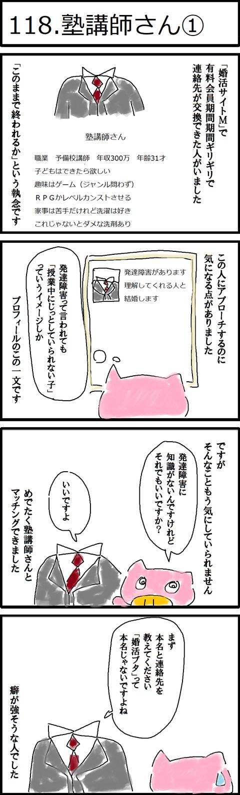 118.塾講師さん①