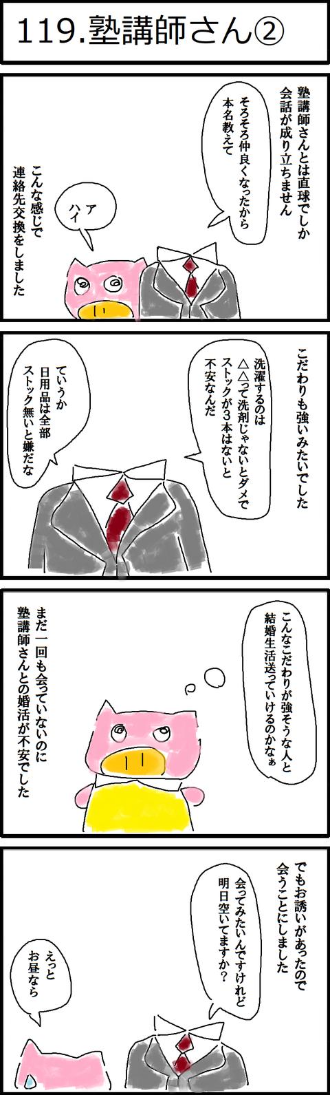 119.塾講師さん②