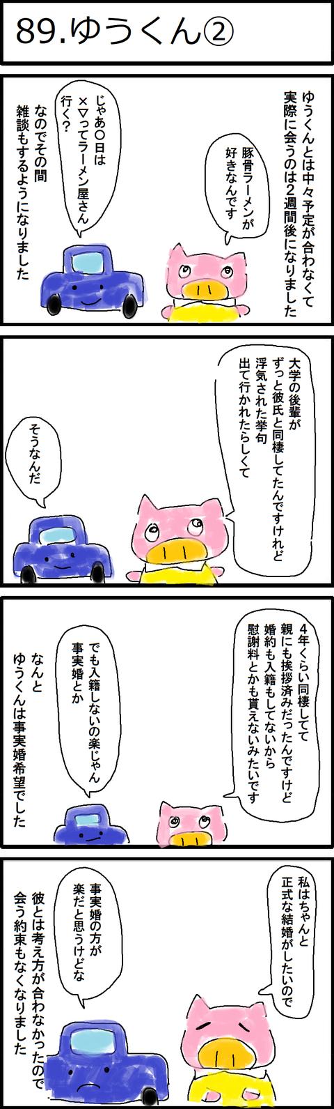 89.ゆうくん②