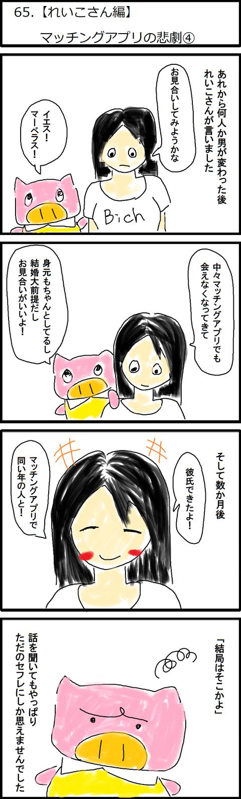 65.【れいこさん編】マッチングアプリの悲劇④