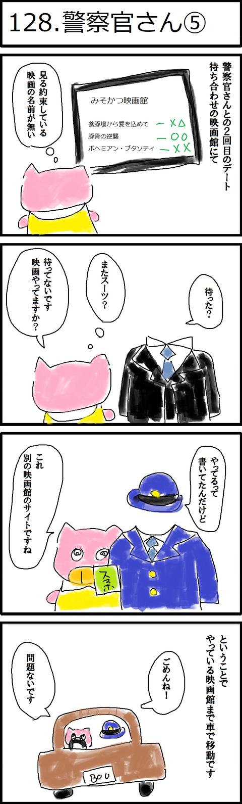 128.警察官さん⑤