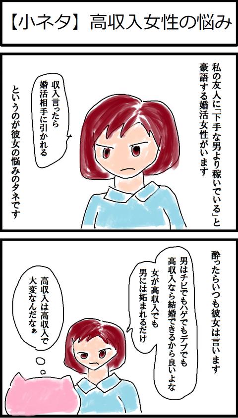 【小ネタ】高収入女性の悩み