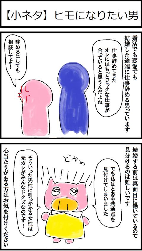 【小ネタ】ヒモになりたい男