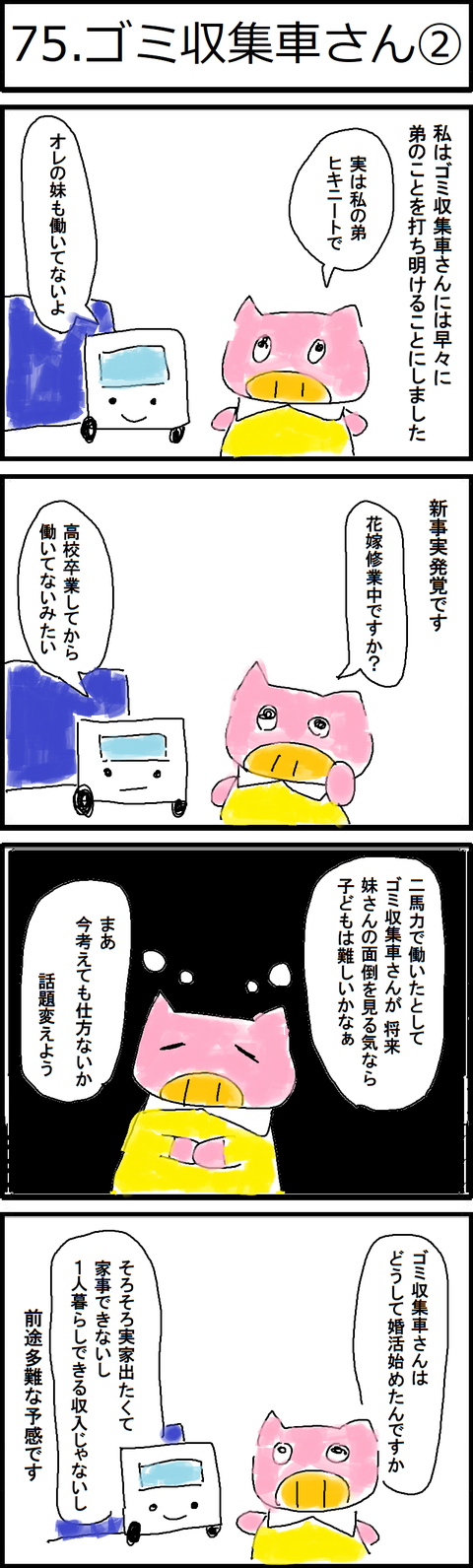 75.ゴミ収集車さん②