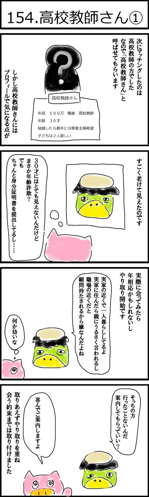 154.高校教師さん①