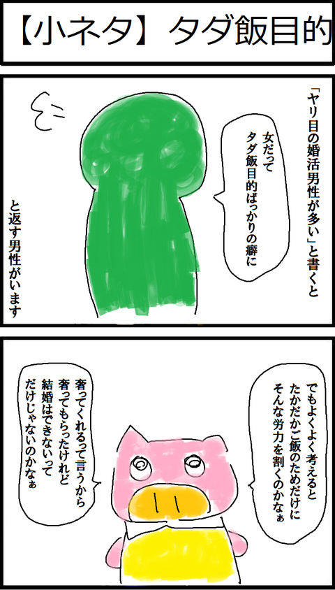 【小ネタ】タダ飯目的