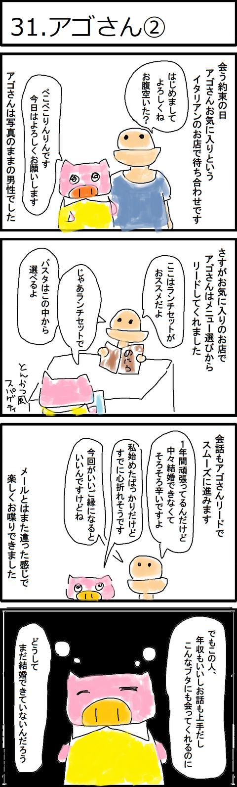 31.アゴさん②