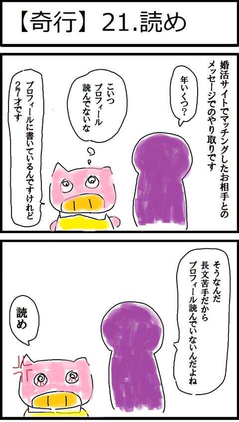 【奇行】21.読め