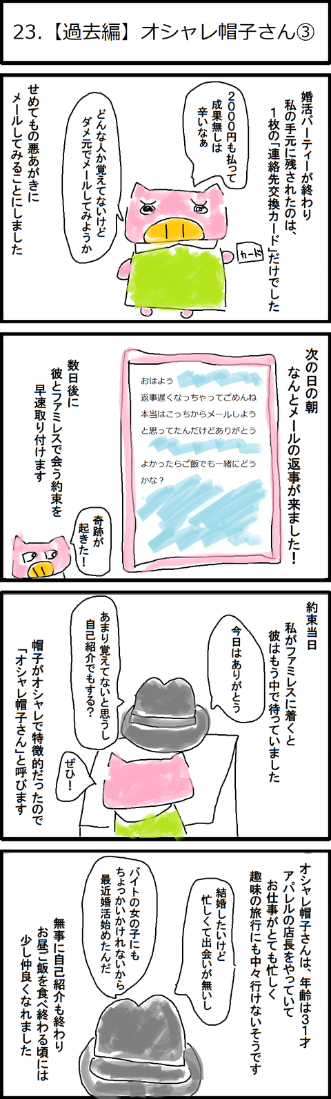 23.【過去編】オシャレ帽子さん③