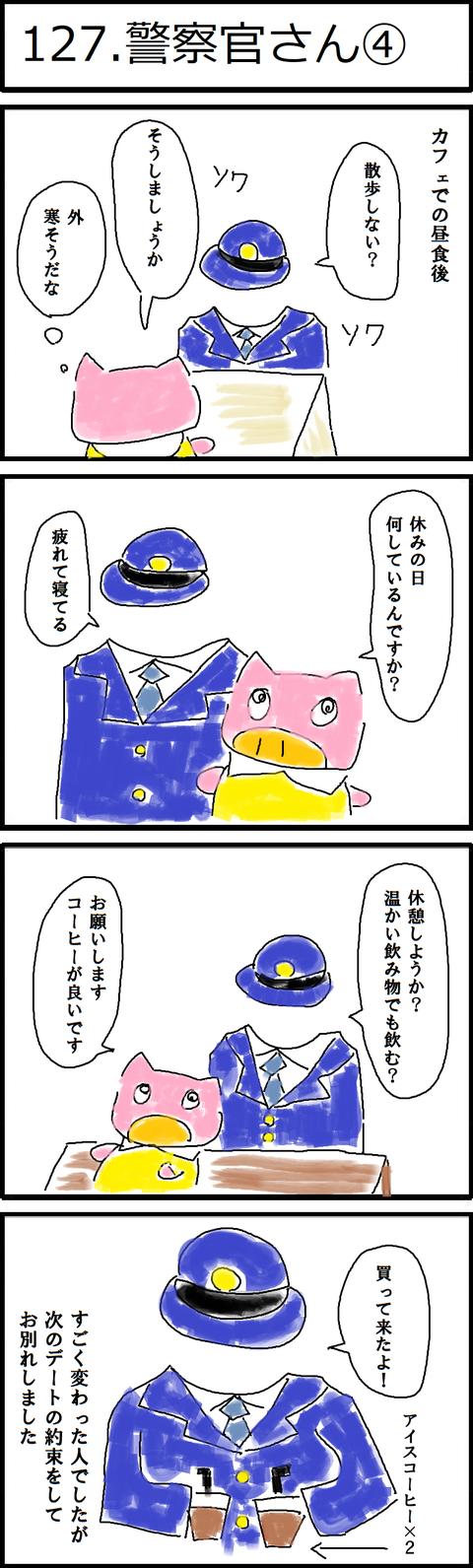 127.警察官さん④
