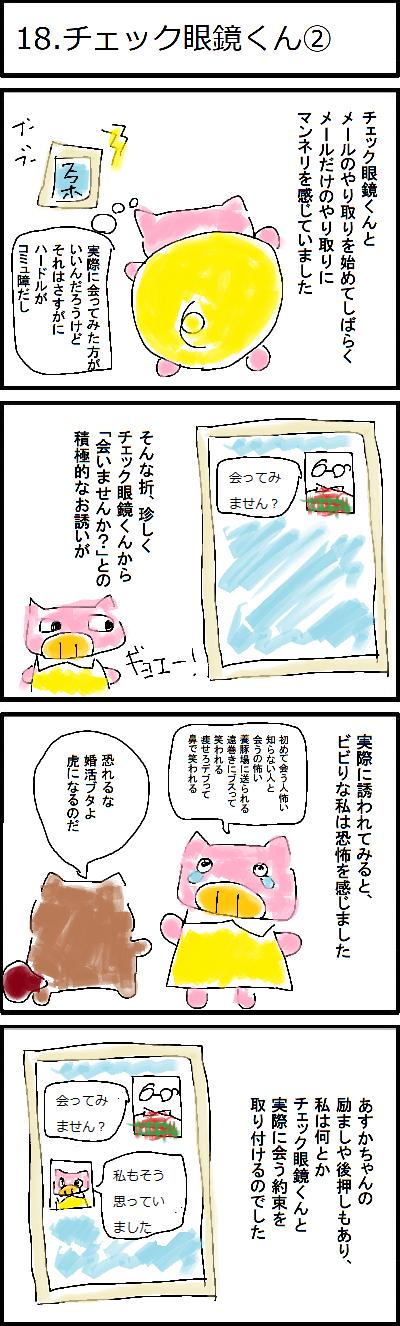 18.チェック眼鏡くん②
