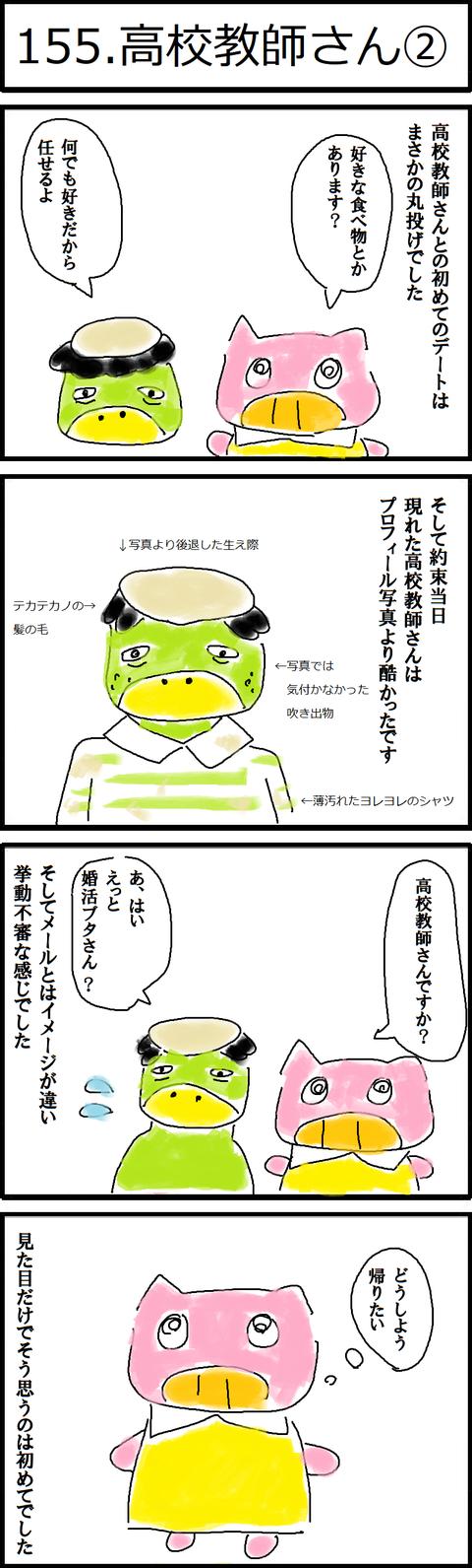 155.高校教師さん②
