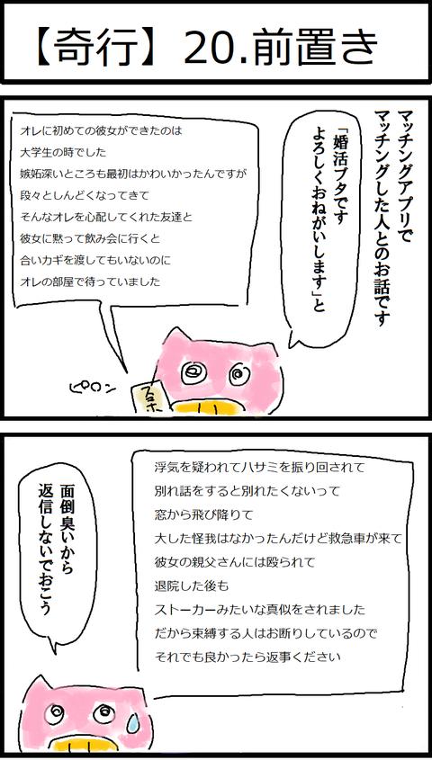 【奇行】20.前置き