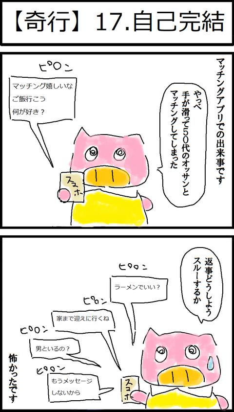 【奇行】17.自己完結