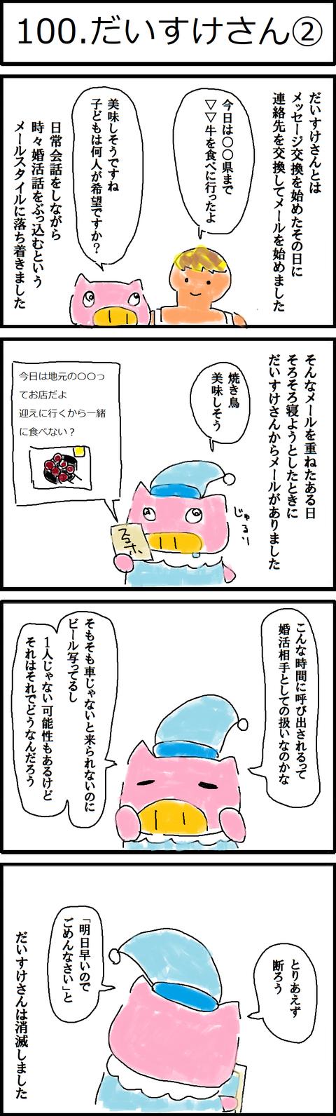 100.だいすけさん②