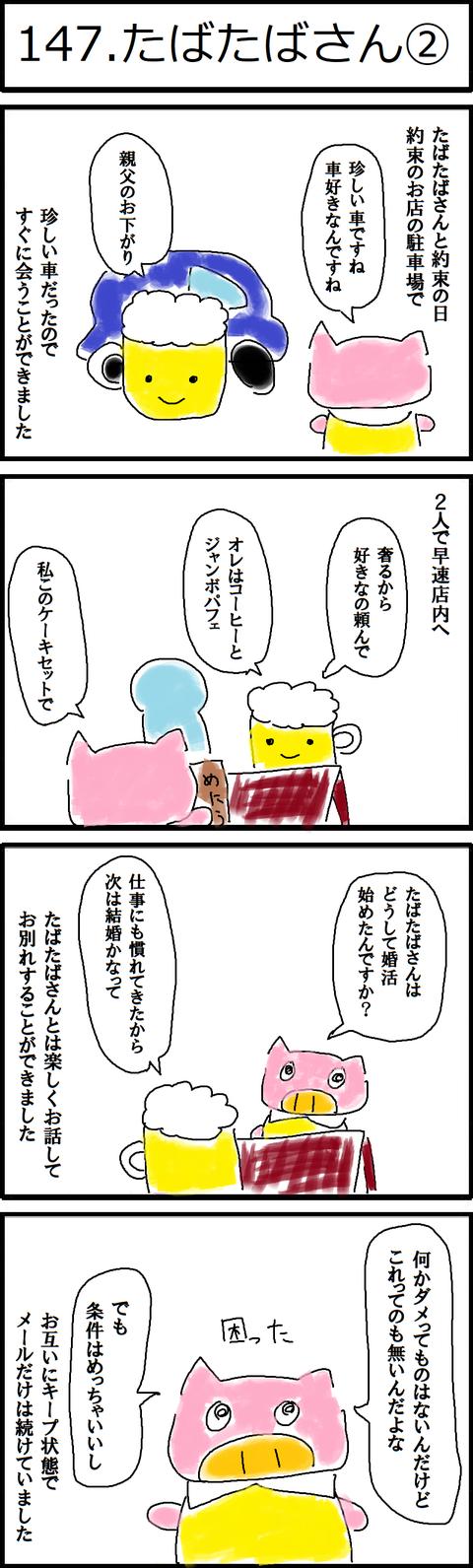 147.たばたばさん②
