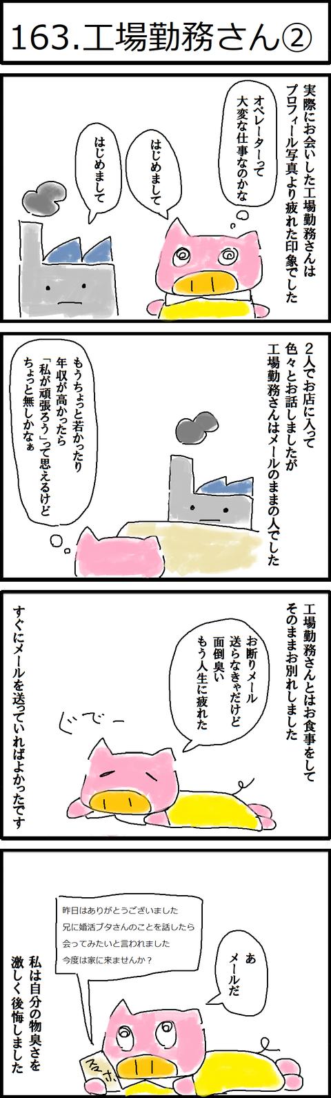 163.工場勤務さん②