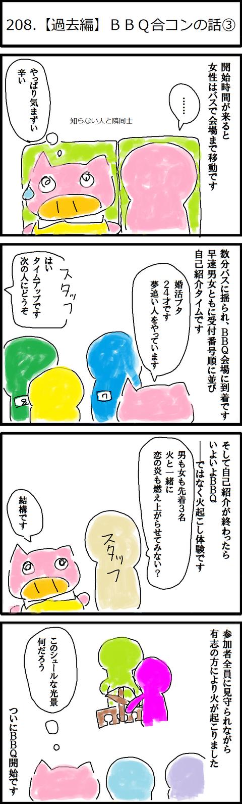208.【過去編】BBQ合コンの話③
