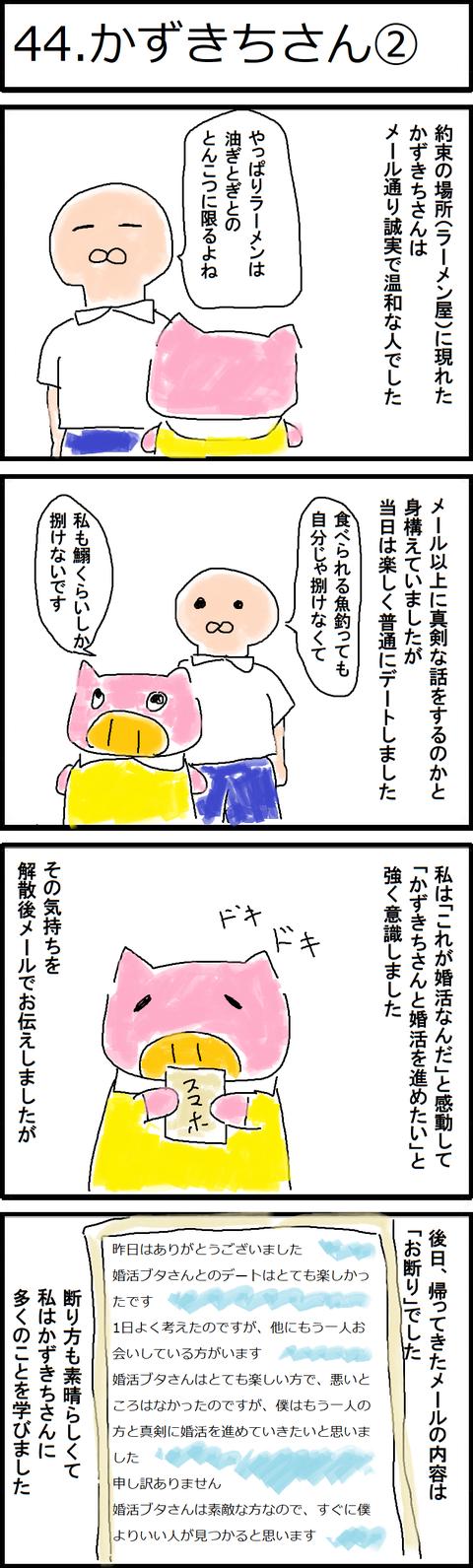 44.かずきちさん②