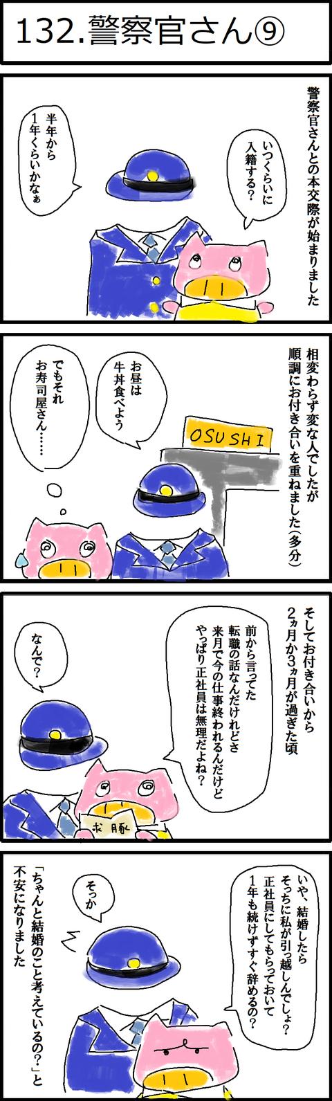 132.警察官さん⑨