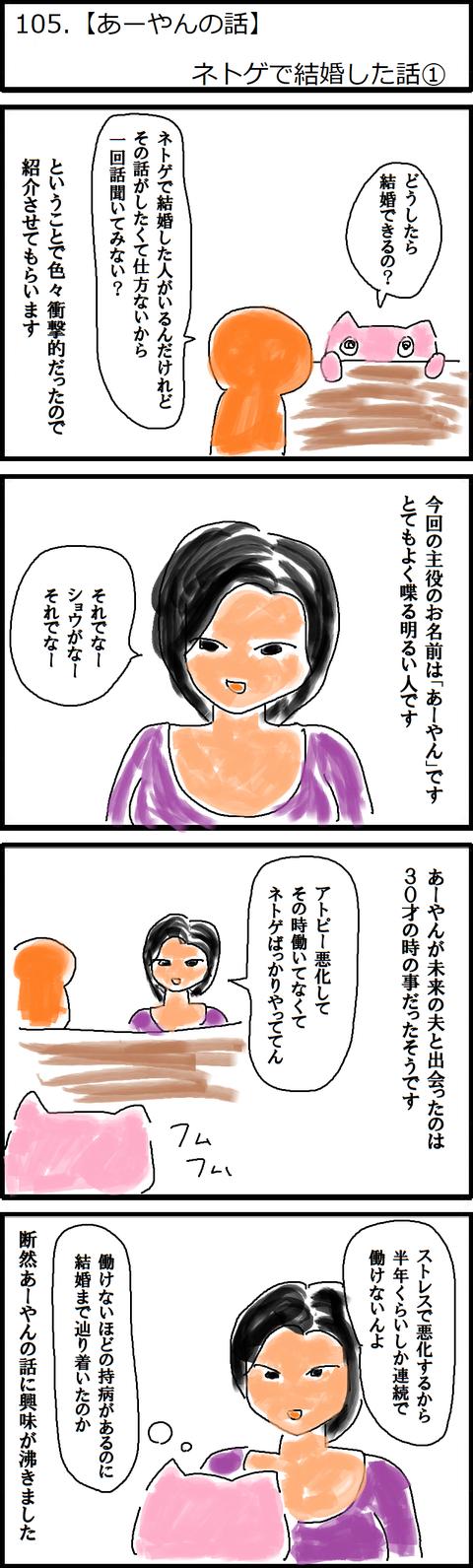 105.【あーやんの話】ネトゲで結婚した話①